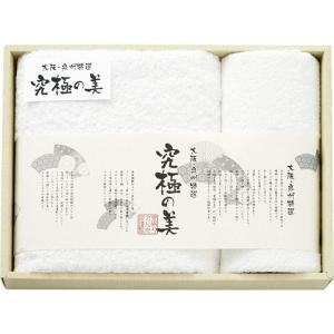 〔ギフト〕大阪・泉州特選 究極の美 バスタオル&フェイスタオル UB-3000