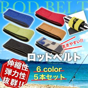ロッドベルト 釣り竿 ベルト バンド 釣り マジックテープ 5本セット 釣り具