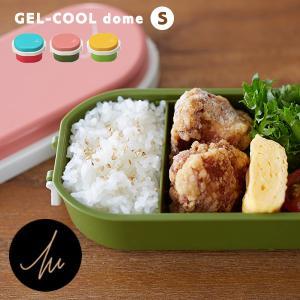 ランチボックス お弁当箱 GEL-COOL dome ジェルクール ドーム Sサイズ 女子 1段 M...
