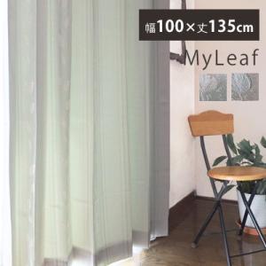 カーテン ドレープカーテン マイリーフ/100×135cm(2枚セット) 既成 遮光2級 裏地付き ...