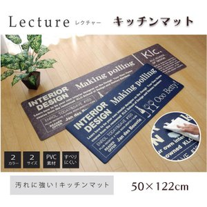 レクチャー キッチンマット サイズ:50×122cm お手入れ簡単 撥水 キッチンマット  PVC素材(メーカー直送の為、代引き・他の商品との同梱は出来ません)|kirikiri