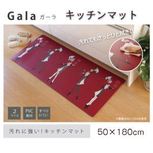 ガーラ キッチンマット サイズ:50×180cm お手入れ簡単 撥水 キッチンマット PVC素材(メーカー直送の為、代引き・他の商品との同梱は出来ません。)|kirikiri