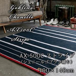 AX500C シェニールゴブラン織り 100×140cm ハーフラグ センターラグ ホットカーペットカバー 電気カーペット・床暖対応 滑り止め加工 ゴブランシェニール|kirikiri
