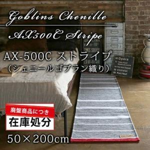 AX500C シェニールゴブラン織りマット 50×200cm 電気カーペット・床暖対応 滑り止め加工 ゴブランシェニール ロングマット|kirikiri