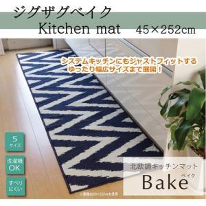 キッチンマット ジグザグベイク サイズ45×252cm 北欧風 洗濯OK サイズ多数 ※メーカー直送の為、代引き・他の商品との同梱は出来ません。|kirikiri