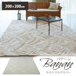 立体的なパームリーフが個性的 キルトマルチカバー バナーン  200×200cm 正方形 (約2畳サイズ)|kirikiri