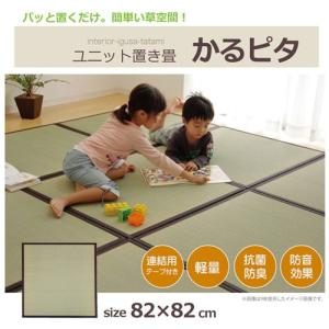置き畳 半畳 い草ラグ  かるピタ  サイズ:約82×82cm 純国産い草仕様 組み合わせ自由 ふっくらやわらか ジョイント 1枚の価格です。|kirikiri
