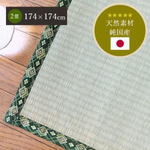 い草上敷き 鞍馬 KURAMA 2畳 176×176cm イ草 いぐさ 2帖|kirikiri