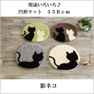 滑り止め加工付き キュートなネコちゃん柄 円形マット 影ネコ 35Rcm(直径35cm)※1枚の価格です。セットではありません。|kirikiri