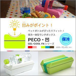 保冷弁当箱 GEL-COOL PECO(凹)【ジェルクール ペコ】(ランチボックス 保冷剤一体型 保冷剤付き) TV番組「ヒルナンデス」で紹介されました。|kirikiri