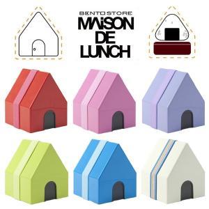 【送料無料】三角屋根がかわいい家型ランチボックス♪ 弁当箱 Maison de Lunch(メゾンドランチ)【お弁当箱】【電子レンジOK!】|kirikiri
