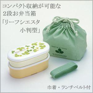巾着・ランチベルト付 2段お弁当箱(ランチボックス) 【リーフシエスタ小判型】 |kirikiri