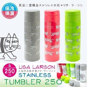 保冷も保温もできる水筒! Lisa Larson/ステンボトル リサ・ラーソン/ステンレスタンブラー【S】容量250ml (真空二重構造・水筒・ボトル・ランチ】|kirikiri