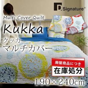 在庫処分 キルトマルチカバー  KUKKA クッカ 190×240cm(約3畳)正方形 ソファーカバー ベットカバー こたつ布団 上掛けの写真