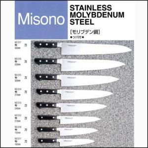 商品名:MISONO モリブデン鋼シリーズ ツバ付 素材・成分:刃/モリブデンバナジウム鋼 ハンドル...