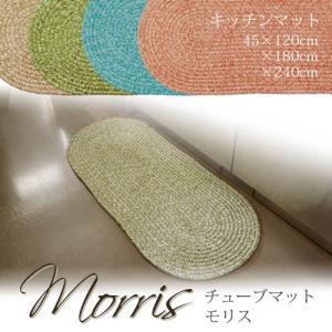 在庫限り クッション性のあるチューブマット モリス 45×240cm キッチンマット ロングマット(リバーシブル 両面使い センターラグ)|kirikiri