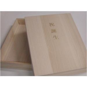 A4サイズ 文字入 桐箱 (祝誕生・タテ書・金文字)|kirikougei01