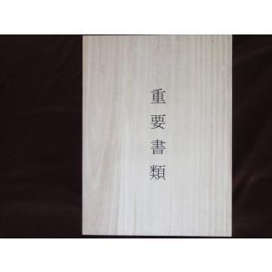 A4サイズ 文字入 桐箱 (重要書類・タテ書・黒文字)|kirikougei01