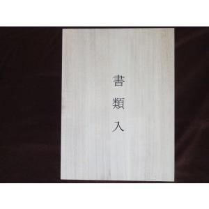 A4サイズ 文字入 桐箱 (書類入・タテ書・黒文字)|kirikougei01