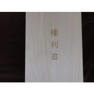A4サイズ 文字入 桐箱 (権利書・タテ書・金文字)|kirikougei01