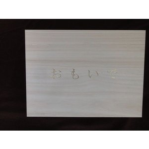 A4サイズ 文字入 桐箱 (おもいで・ヨコ書・金文字)|kirikougei01