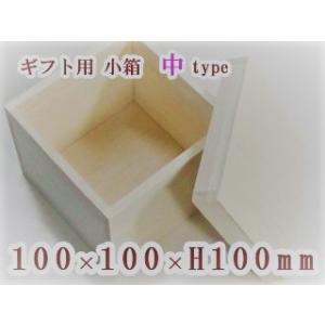 ギフト用 木箱 (100×100×H100) kirikougei01