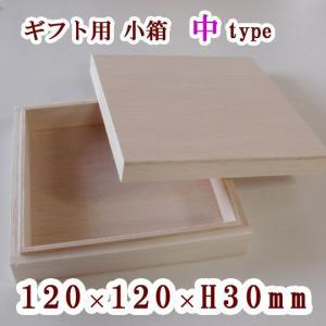 ギフト用  木箱 12センチ(120×120×H30) kirikougei01