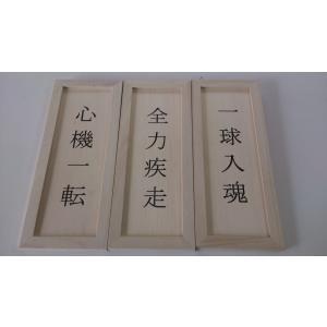 壁掛け木札 タテ型 <四字熟語>  kirikougei01