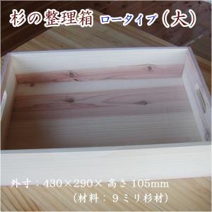 杉の整理箱<ロータイプ・大・外寸:430×290×高さ105>キャスター無し|kirikougei01