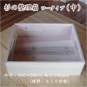 杉の整理箱<ロータイプ・中・外寸:350×290×高さ105>キャスター付|kirikougei01