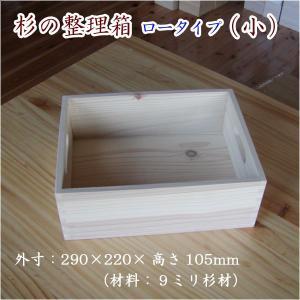 杉の整理箱<ロータイプ・小・外寸:290×220×高さ105>キャスター付|kirikougei01