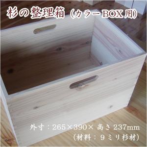 杉の整理箱<カラーボックス用・外寸:265×390×高さ237>キャスター付|kirikougei01