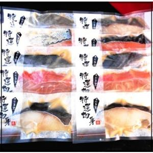 送料無料 西京漬、粕漬おためしセット 約50g5種×各2切  ヤフーショップ店で人気の高いセットです...