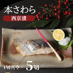 本さわら西京漬 約70g×5切パック―1切真空  保管、調理に便利な1切真空パックとなっております。...