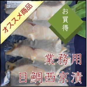 業務用パック 目鯛西京漬 約70g×5切入  大量生産、簡易包装により1切あたり254円とあり得ない...