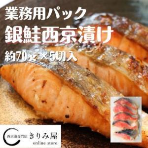 西京漬け 業務用 銀鮭西京漬 約70g×5切−真空