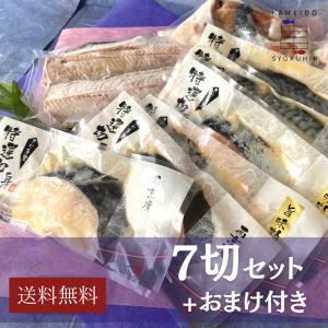 送料無料 西京漬けお手頃7切セット 佐津間(さつま) おまけプレゼントあり!