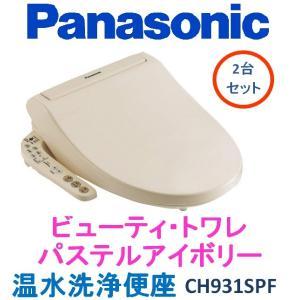 CH931SPF 2台セット品 パナソニック ...の関連商品8