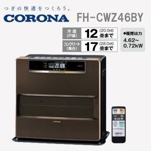 FH-CWZ46BY (TU) コロナ CORONA 石油ファンヒーター WZシリーズ アーバンブラウン 木造12畳まで/コンクリート17畳まで キリン商店 PayPayモール店
