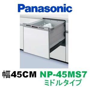 NP-45MS7S 幅45cmミドルタイプ パナソニック 食器洗い乾燥機 エコナビ