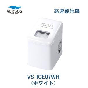 (在庫あり) 高速製氷機 ホワイト ベルソス VS-ICE07WH 家庭用 コンパクト 送料無料 (北海道・九州・沖縄・離島除く) キリン商店 PayPayモール店