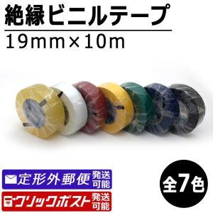 絶縁ビニルテープ 19mm×10m (白/黒/青/赤/黄/緑/透明) 粘着テープ カラーテープ 10...