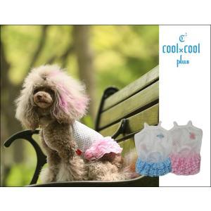 5000→3000犬服 クークチュール(10974) 男の子にも可愛いフリルヒンヤリクール&防虫25度を境に吸熱!放熱! 日本製!    モデル犬はミリ|kirinclub