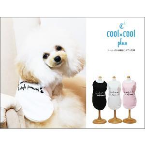 犬服  クークチュール(ラ・モードタンク (3色)12071) ヒンヤリクール&防虫  25度を境に暑い時は吸熱!寒い時は放熱! 日本製!|kirinclub