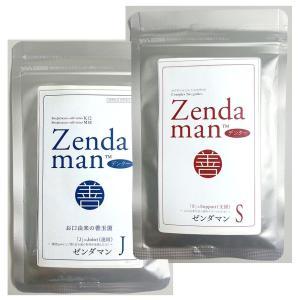 人間用ハミガキサプリ プレミアムスイソ ゼンダマンJ+ゼンダマンSセット -zendaman- kirinclub
