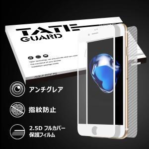 TateGuard Iphone 7 plus 専用「ゲーマーに嬉しいサラサラ感&ケースに干渉せず」...