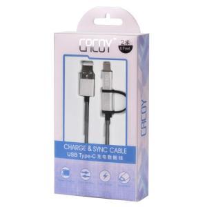 CACOY 2 in 1 Type Cと Micro USBケーブル[2m] 高耐久ナイロン編み 急...