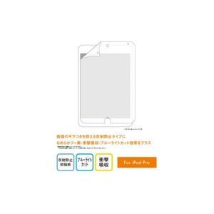 au +1 collection 液晶保護フィルム/フルスペック反射防止 for iPad Pro ...