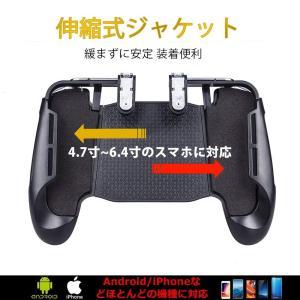 荒野行動 PUBG mobile ゲームパッド スマホコントローラー [2018最新改善版] ゲーム...