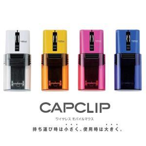エレコム ワイヤレスマウス Bluetooth モバイル CAPCLIP 3ボタン IRLED搭載 ...